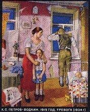 "Картина ""1919 г. Тревога."" К.С. Петров-Водкин (1934 г.)"