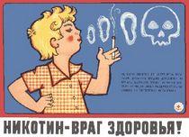 Как курение вредит здоровью