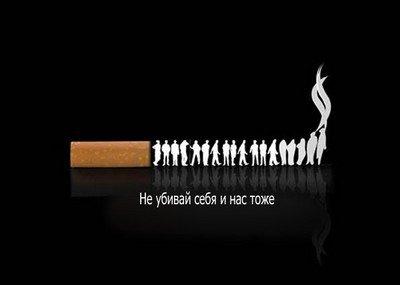 Не убивай себя и других сигаретами