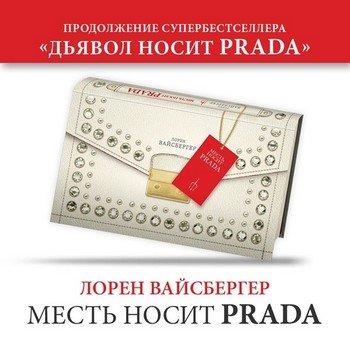 Новый бестселлер от Лорен Вайсбергер «Месть носит Prada»