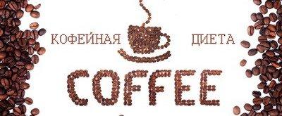 Кофейная диета - больше опасности, чем пользы