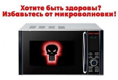 Микроволновая печь - один из главных поставщиков канцерогенов в наших квартирах