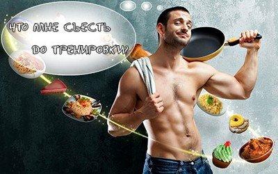 Как правильно питаться, чтобы росли мышцы?