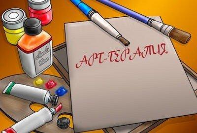 Арттерапия - эффективное оружие в борьбе со стрессами