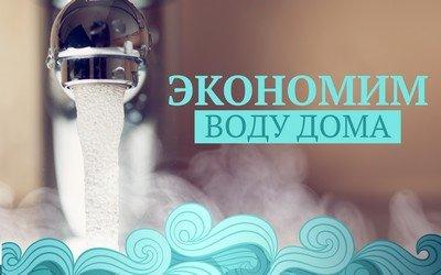 Простая экономия воды дома при помощи сантехники