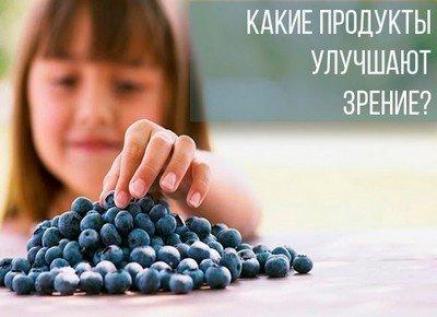 Продукты, улучшающие зрение и объединенные в «зрительную диету»