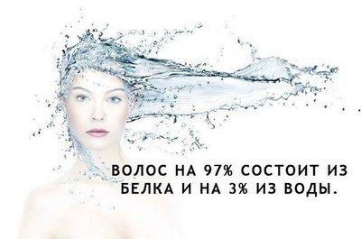 Волосы состоят из воды из 97%
