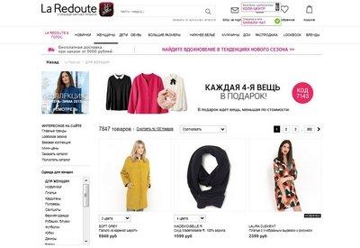 Одежда для женщин в интернет-магазине «La Redoute»