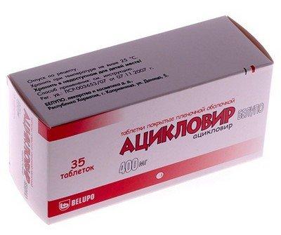 Ацикловир - препарат для лечения герпеса