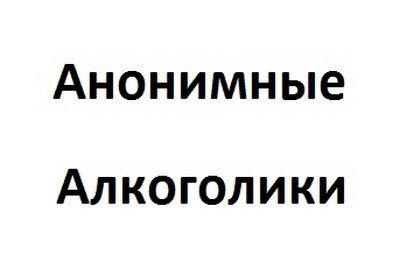 Общество «Анонимных Алкоголиков»
