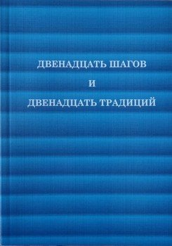 Обложка книги «Двенадцать шагов и двенадцать традиций»
