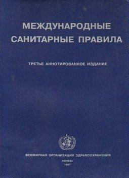 Международные санитарные правила (ВОЗ)