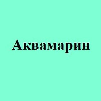 Аквамарин - трендовый цвет сезона весна-лето 2016