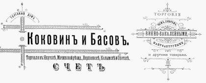 Торговый дом «Коковин и Басов» открыл первую русскую аптеку в Урге