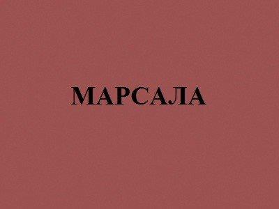 Марсала - цвет сицилийского вина