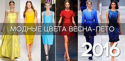 Модные цвета весна-лето 2016 года