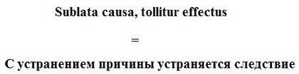 Sublata causa, tollitur effectus - С устранением причины устраняется следствие