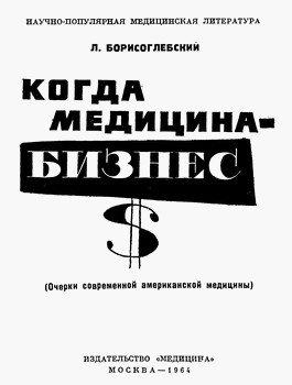 Книга Л.Л. Борисоглебского «Когда медицина - бизнес»