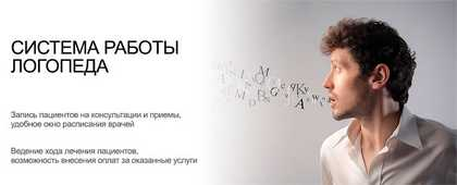 Обзор программы для логопеда «Универсальная Система Учета»