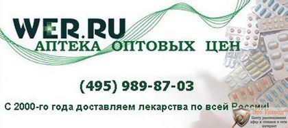 Бонусы и дополнительные услуги Wer.ru