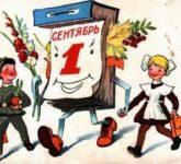 История праздника 1 сентября (День знаний)