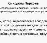 Синдром Пархона