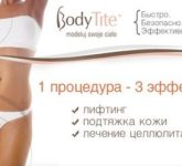 Body Tite поможет подготовить тело к лету