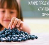 «Зрительная диета»: Продукты, улучшающие зрение